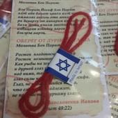Оберег-Талисман. Красная нить из Израиля. 100% Натуральная шерсть!