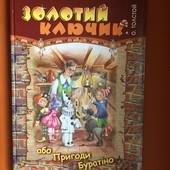 Книжка Золотой ключик. Укр. язык
