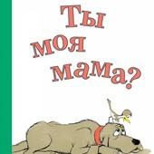 П.Д.Истмен: Ты моя мама?. Для начинающих читателей!
