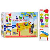 Столик Песочница для игр с песком и водой 0831