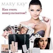 Акция! Бесплатная регистрация консультанта mary kay, мэри кэй, мери кей+духи в подарок!!