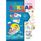 Буквар читайлик Федієнко для подготовки к школе