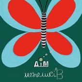 Дім метеликів. Сара Л. Сміт