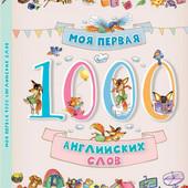 Английский для детей Моя первая 1000 английских слов 96стр.ценно детям на русском и украинском.