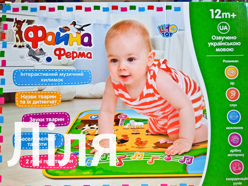 Детский развивающий коврик limo toy m 3455 файна ферма укр. язык (73х50см) фото №1