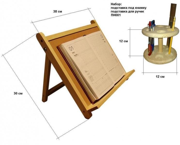 Набор подставок: для книги и ручек (ПН001) фото №1