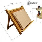 Набор подставок: для книги и ручек (ПН001)