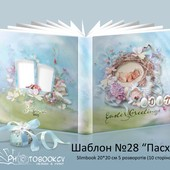 "Шаблон №28 ""Пасха"""