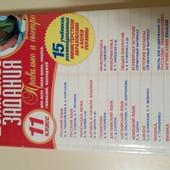 Справочник домашние задания 11класс шпоргалка решебник 2011год состояние книги идеальное,листки серы