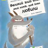 Лагідні сторінки. Великий злий вовк, який хотів, щоб його любили