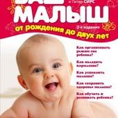 Книга Ваш малыш от рождения до двух лет - Уильям Сирс, Марта Сирс