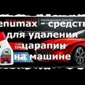 Удаление царпин и дефектов с кузова Вашего авто за 5 минут. Renumax (Реньюмакс)