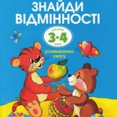 Ольга Земцова: Знайди відмінності. Розвиваємо увагу. 3-4 роки. Розумні книжки.