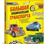 Крис Окслейд, Йен Грэм: Большая энциклопедия транспорта.