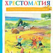 Школьная хрестоматия. Стихотворения русских классиков.
