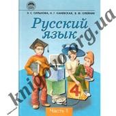 русский язык 4 класс 1,2 часть