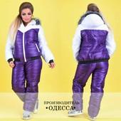 Лыжный костюм размеры 48-54