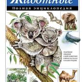 Животные полная энциклопедия Эксмо новая большой формат ценно ребенку