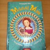 книга Молли Мун