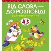 Земцова Ольга «Від слова-до розповіді (4-5 років)»,в идеале