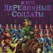 Урфин джюс и его деревянные солдаты А.Волков Эксмо 224стр ценно новая