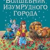 Волшебник изумрудного города А.Волков эксмо 224стр.отличный подарок