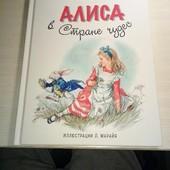 Алиса в стране чудес Л.Кэрролл эксмо илл.Марайя 124стр.ценно