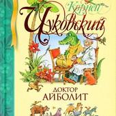 Доктор айболит Чуковский махаон новая 128стр.ценная классика ребенку