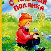 Солнечная полянка А.Линдгрен сказки махаон 112стр.ценно для ребенка