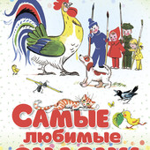 """В. Сутеев """"Самые любимые сказки"""" и другие книги от """"Конфетти"""""""