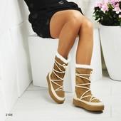 Зимние стильные сапожки(угги) на шнуровке с опушкой,