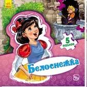 """Серия книг с пазлами """" Мир сказки"""""""