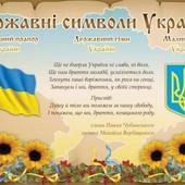 """Стенд для детского сада  """"Символы Украины"""" (изготовление)"""