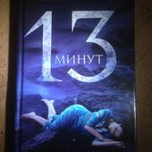 13 минут Сара Пинборо книга детектив