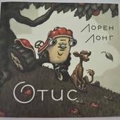 Книга Отис история про трактор