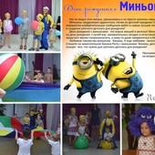 Детские праздники, интересные шоу программы, захватывающие дни рождения