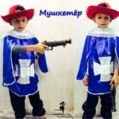 Детский карнавальный новогодний костюм Мушкетёр