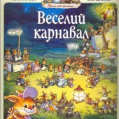 Веселий карнавал веселый карнавал Ж.Юрье Махаон 80стр.подарок ребенку на украинском