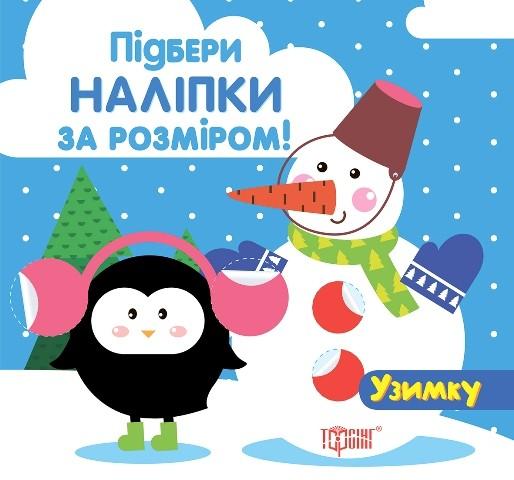 Зимние подбери наклейки по размеру фото №1