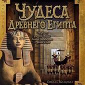 Чудеса древнего Египта С.Колдуэлл махаон большой формат на подарок