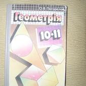 Геометрія Погорєлов 10-11 класс 2001р.в.
