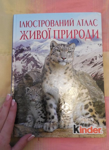 Большой, красочный атлас животных. глянцевые страницы! фото №1