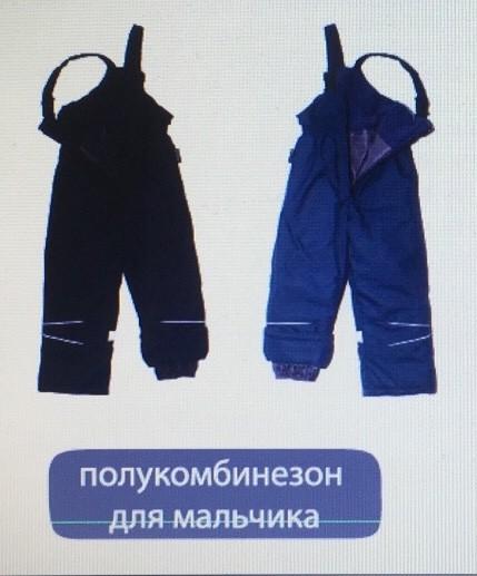 Комбинезон зимний,полукомбинезон для мальчика,для девочки,лыжный,аналог chicco,reima,columbia фото №1