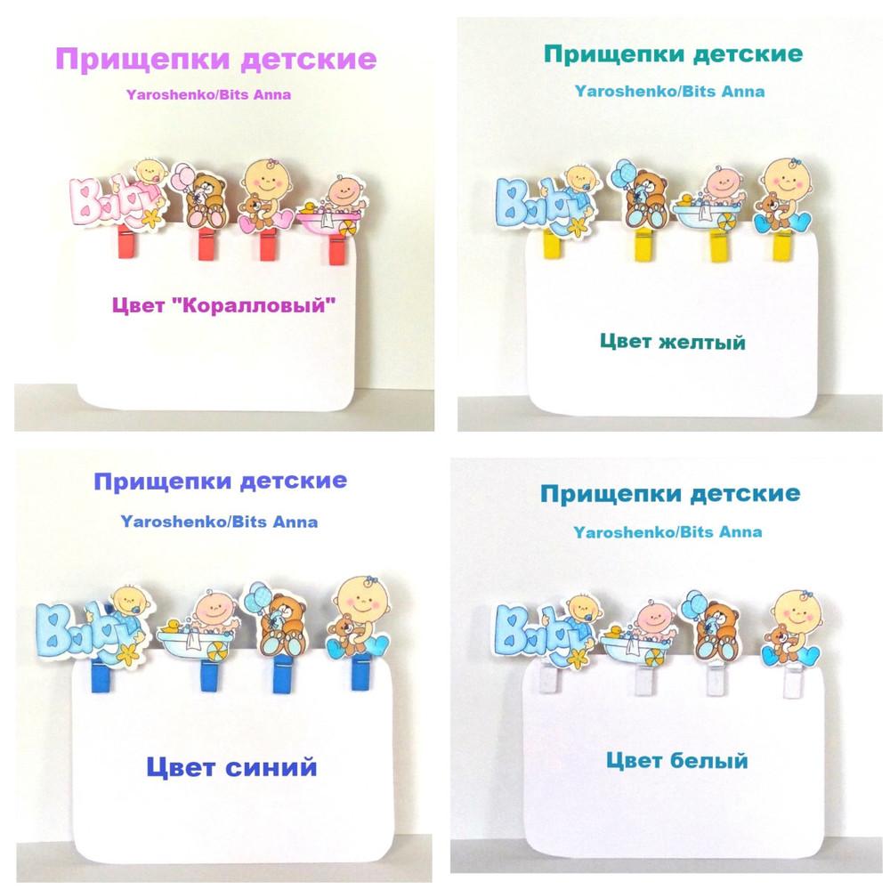 Прищепки декоративные/набор 4 шт фото №1