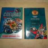 набор из 2-х книг, автор Сергей Зверев. Боевой амулет и Особо ценный груз.
