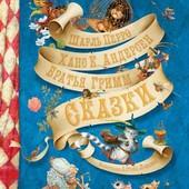 Сказки Перро андерсен гримм илл.Ломаева 168с Азбука ценный подарок