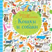 Кошки и собаки загадки головоломки книга картонка Махаон ребенку ценно