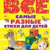 А.Барто Все самые разные стихи для детей Аст 480с ок.183стиха ценная