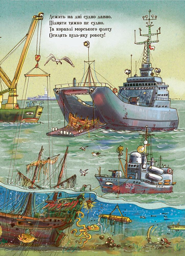 Що роблять кораблі. дивіться, малята фото №9