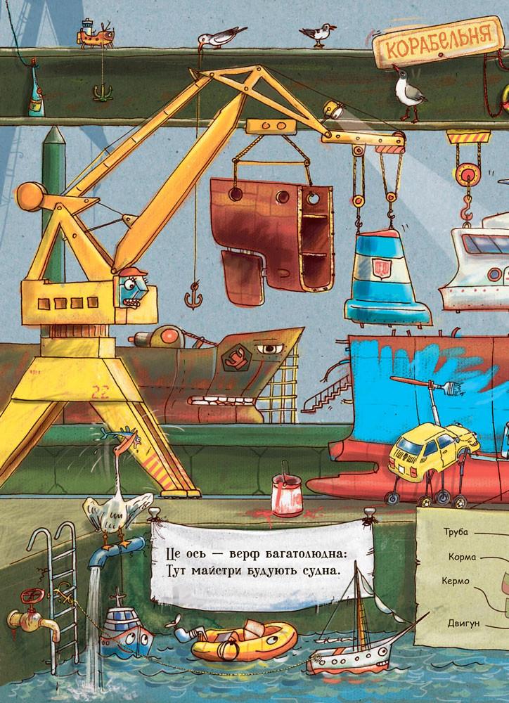 Що роблять кораблі. дивіться, малята фото №3
